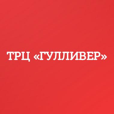Разработка сайта ТРЦ «Гулливер», вторая версия