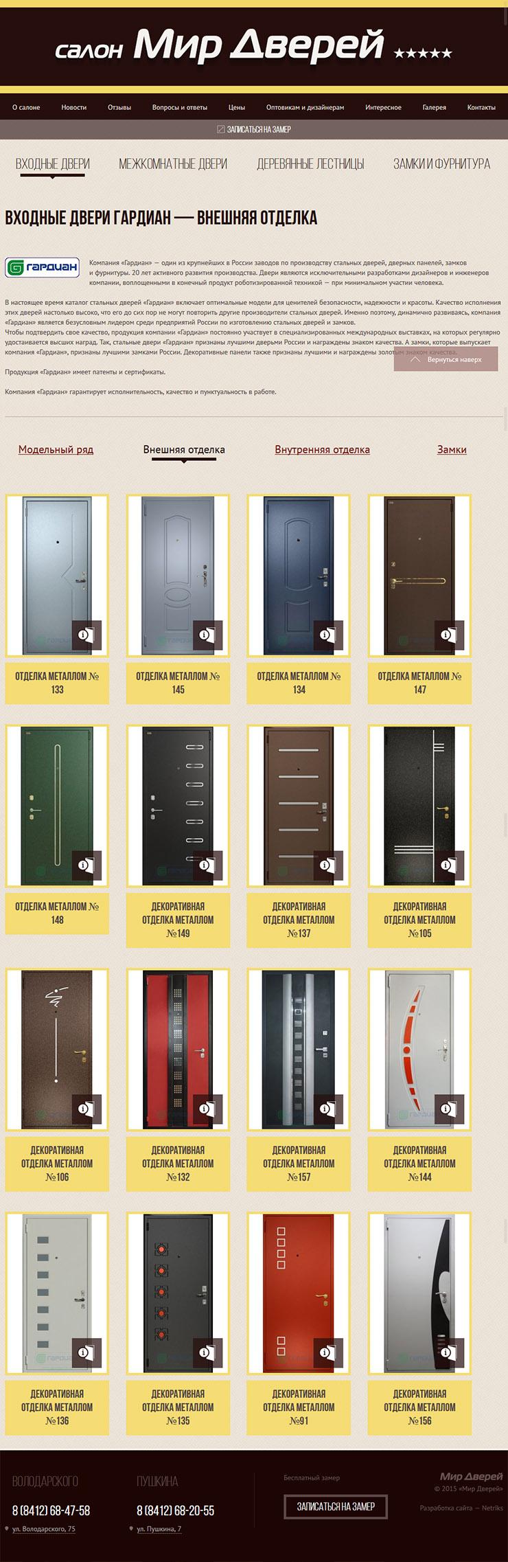 Страница вариантов отделки входных дверей