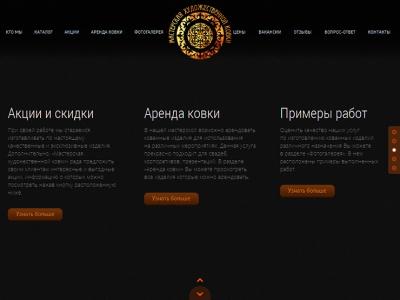 Главная страница — третий экран